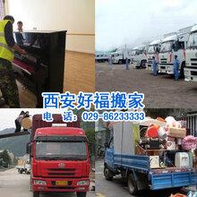 西安专业居民搬家、单位搬家、设备搬迁