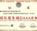 温州到哪里办理中国315诚信品牌