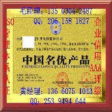 中国名优产品证书如何申报