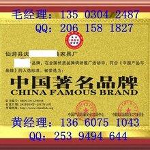 申报中国著名品牌哪里快捷