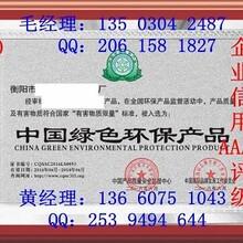 怎样申报中国绿色环保产品图片
