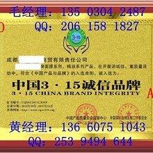 中国315诚信品牌专业申请