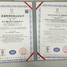怎样申办ISO9001管理体系要多久