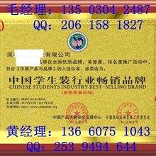 中国行业畅销品牌证书如何办理