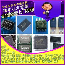 高价回收IC集成电路二三极管晶振电位器电容电阻