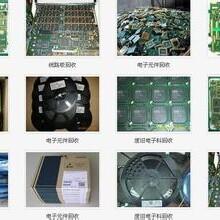 電子廠回收廢舊電子儀器儀表回收線路板鍍金板回收廢舊金屬圖片