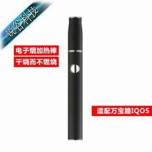 加热棒新型IQOS电子烟quick2.0电子烟图片