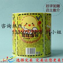 专业订做日化标签洗发水贴标PE合成纸不干胶贴纸瓶子标签