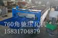 芜湖高空压瓦机设备屋顶板760角驰三设备