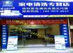 湖南创业项目家电清洗服务,家电清洗百万市场待你开发