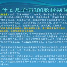 上海沪深300股指期货投资咨询