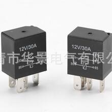 紫罗兰汽车继电器30A空调继电器12V5脚大灯继电器图片
