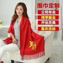 西安廣告圍巾年會紅圍巾批發制作可刺繡圖片