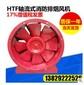 九洲HTFC消防风机HTF-A-I-5轴流消防风机防爆低噪音高压风机定制