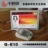 USB评价器