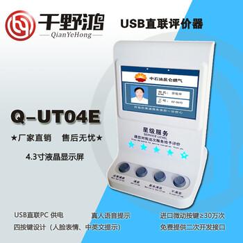 北京千野鴻4.3寸液晶服務評價器