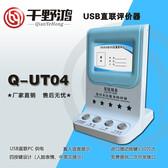 北京评价器USB服务评价器