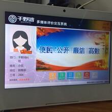 窗口服務評價器多媒體液晶評分器圖片