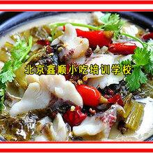昌平酸菜魚調料包批發酸菜魚做法鑫順餐飲公司