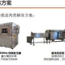 微波设备微波干燥设备微波杀菌设备微波解冻设备山东科弘