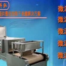 山东科弘微波干燥设备公司2017年微波干燥设备厂家优质供应商