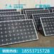 中运直销太阳能电池板