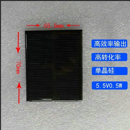 中德太阳能滴胶板7055.5mm,5.5v100ma,太阳能电池板