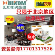 北京地源热泵公司图片