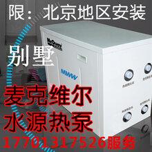 北京别墅安装地源热泵需要多少钱?图片