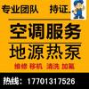 北京地源热泵维修保养北京水源热泵维修保养