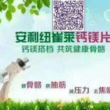 娄底双峰县安利产品哪有卖安利钙镁片有什么功效