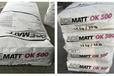 天津德国专柜直接供货OK607消光粉价格赞,专柜直供607消光粉,OK607供货稳定