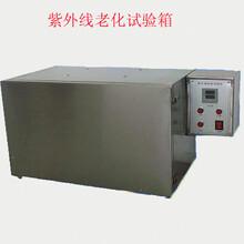 广东塑料UV紫外线老化试验箱,橡胶加速老化试验箱图片