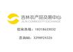 吉林农产品西藏代理