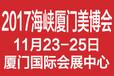2017年厦门美博会丨2017福建(厦门)海峡两岸美容美发美体化妆用品博览会