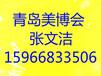 2017年青岛美博会丨山东青岛美博会丨2017年青岛秋季美博会时间(多图)