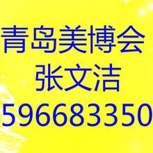 中国美容系列展时间表丨2017年青岛美博会时间表