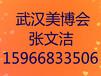 2017武汉美博会电话行业领先丨2017年武汉美容展