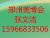 2018年河南郑州美博会丨第28届郑州美博会