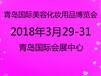 2019年青岛美博会带您了解最新行情