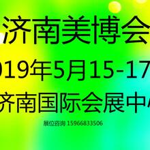山东济南美博会展位预订处-济南美容展时间表图片