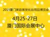 2019年福建美博会4月25日-27开幕