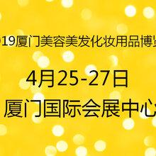 福建廈門美博會于4月25-27日在廈門國際會展中(zhong)xing)木儺xing)可免(mian)費參觀圖ji) onerror=