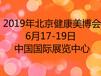 2019北京减肥养生展览会