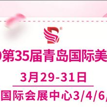 2019年青岛美博会时间表请大家了解图片
