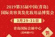2019年春节前必定的美博会丨青岛美博会3月29-31?#31449;?#34892;