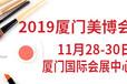 2019年厦门美博会