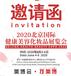 2020北京減肥養生展覽會
