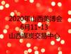 2019年山西太原美博会丨山西美博会一年两届
