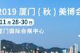 2019年武漢美博會武漢國際會展中心